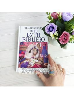 .BookChef Набокова Н. Годі бути вівцею Позбавлення від стражданнячок