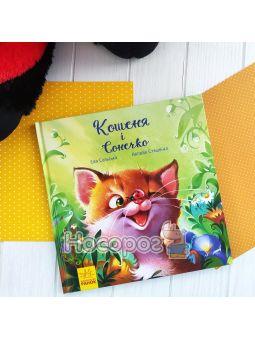 .Ранок Зворушливі книжки : Кошеня і Сонечко (у)(100) №345856