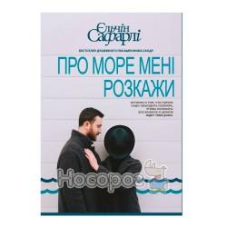 """Про море мені розкажи """"Bookchef"""" (укр.)"""