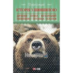 """Хорошие истории История с шиншиллой """"Folio"""" (укр.)"""