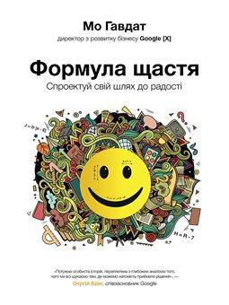 Формула счастья: спроектирует свой путь к радости Мо Гавдат K.Fund [9789669779106]