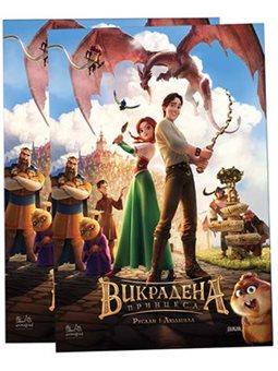 Скечбук Викрадена принцеса Film.ua Киевский Дом Книги [9786176602859]
