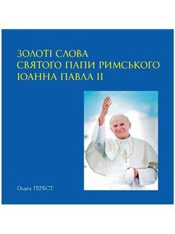 Золоті слова Святого Папи Римського Іоанна Павла ІІ: книга афоризмів Ольга Гербст Саммит-книга [9786177560417]