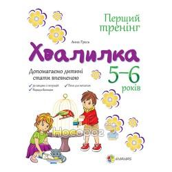 Перший тренінг. Хвалилка. Допомагаємо дитині стати впевненою. 3-4 р.ПДМ014(50)
