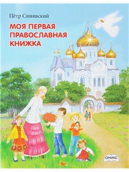 Моя первая православная книжка Петр Синявский Оникс [9785445104735]