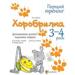 Перший тренінг. Хоробрилка. Допомагаємо дитині подолати страхи. 3-4 роки.ПДМ015(50)