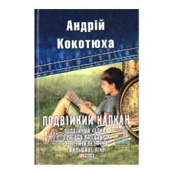 """TeenBookTo - Двойной капкан """"Folio"""" (укр.)"""