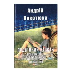 "TeenBookTo - Подвійний капкан ""Folio"" (укр.)"