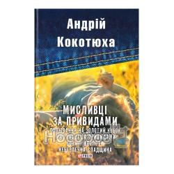 "TeenBookTo - Охотники за привидениями ""Folio"" (укр.)"