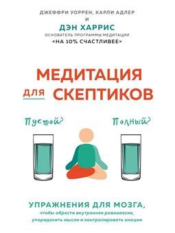 Медитация для скептиков. На 10 процентов счастливее Харрис Дэн, Адлер Карли, Уоррен Джеффри Форс [9786177808885]
