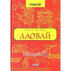 """Лаовай - Тревелог """"Folio"""" (укр.)"""