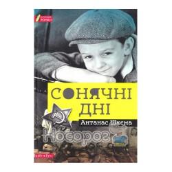 """Исторический роман - Солнечные дни """"Брайт Стар Паблишин"""" (укр.)"""
