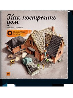 Как построить дом Мартин Содомка Манн, Иванов и Фербер [9785001170334]