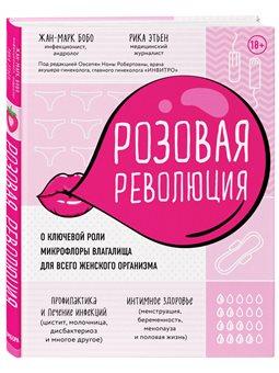 Розовая революция. О ключевой роли микрофлоры влагалища для всего женского организма Жан-Марк Бобо, Рика Этьен Форс [97861775616
