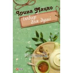 """Імбір для душі """"Folio"""" (укр.)"""