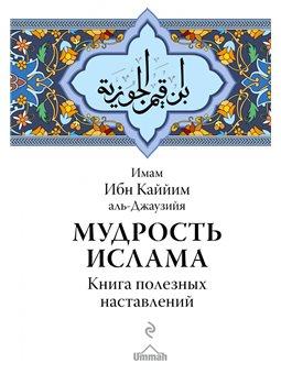 Мудрость ислама. Книга полезных наставлений Ибн Каййим аль-Джаузийя Эксмо [9785699959440]