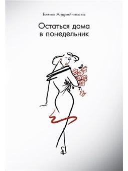Залишитися вдома в понеділок Олена Андрейчикова Форс [9786177347070]