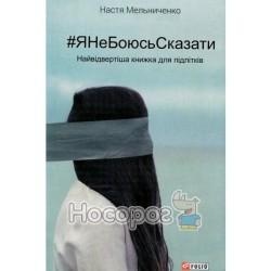 """Я небоюсь сказать """"Folio"""" (укр.)"""