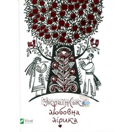 Фото Вишня О. Українська любовна лірика (мініатюри)