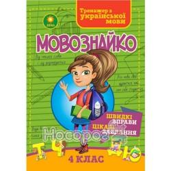 """Мовознайко для 4 класса """"Звезда"""" (укр.)"""