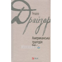 """Американская трагедия книга 2 """"Folio"""" (укр.)"""