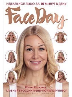 Faceday: Идеальное лицо за 10 минут в день Каркукли Елена Александровна Форс [9786177808106]
