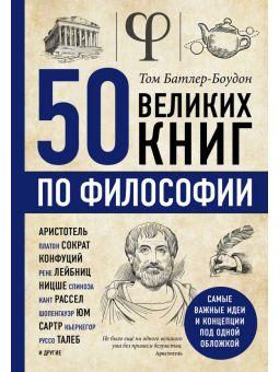 50 великих книг по философии Батлер-Боудон Том Форс [9786177764501]