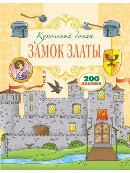 Замок Злати Ексмо [9785699927036]
