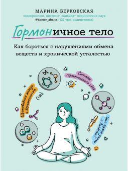 ГОРМОНичное тело. Как бороться с проблемной кожей, лишними килограммами и хронической усталостью Берковская Марина Ароновна Форс