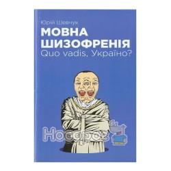 Шевчук.Ю Мовна Шизофренія