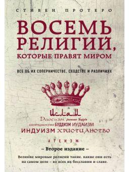 Восемь религий, которые правят миром: Все об их соперничестве, сходстве и различиях (2-е издание) (Украина) Стивен Протеро Форс