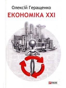 Экономика ХХ: страны, предприятия, человека Геращенко А. Фолио [9789660376076]