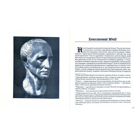 Фото Життеписи двенадцати цезарей Гай Светоний Транквилл Литературное агентство Пирамида [9789664415597]
