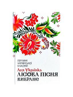 Лесная песня. Избранное Леся Украинка Клуб Семейного Досуга [9786171259577]