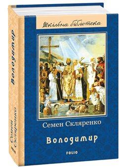 Владимир Семен Скляренко Фолио [9789660379978]