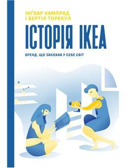 История IKEA. Бренд, что Влюбленная в себя мир Бертил Торекул Наш Формат [9786177552382]
