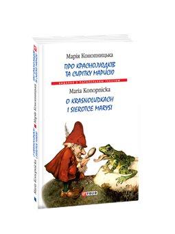 О краснолюдков и сиритку Марыся Конопницкая Фолио [9789660382343]