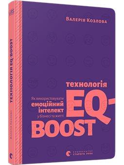 Технология EQ-BOOST. Как использовать эмоциональный интеллект в бизнесе и жизненные Козлова Валерия КХ [9786176796947]