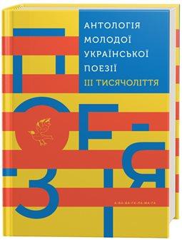 Антология молодой украинской поэзии III тысячелетия уп. Мирослав Лаюк А-ба-ба-га-ла-ма-га [9786175851463]