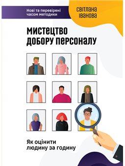 Искусство подбора персонала Светлана Иванова Монолит Bizz [9786175771709]