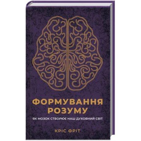 Формирование ума. Как мозг создает наш духовный мир Фрит К. Клуб Семейного Досуга [9786171246584]