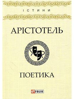 Поэтика Аристотель Фолио [9789660378926]