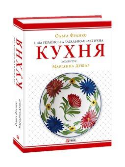1-я украинская обще-практическая кухня Франко Ольга Фолио [9789660387942]