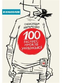 100 экспресс-уроков украинского. Часть 1 Александр Авраменко книголав [9789669761002]