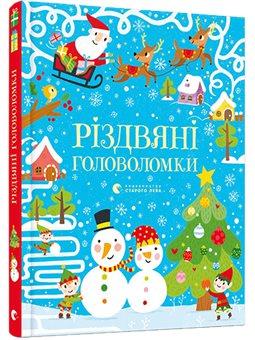 Рождественские головоломки Тадгоуп Саймон КХ [9786176797548]