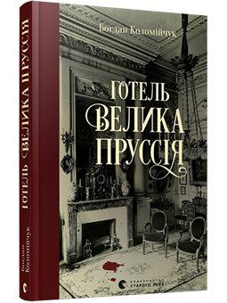 Отель «Большая Пруссия» Коломийчук Богдан КХ [9786176796756]