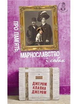 О памяти, тщеславие и собак Джером К. Д. Учебная книга Богдан [9789661059831]