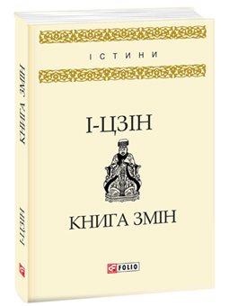 Книга Изм. -цзин Коллектив авторов Фолио [9789660380486]