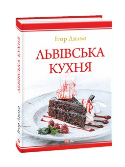 Львовская кухня (2-е издание) Игорь Лиле Фолио [9789660387621]