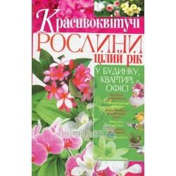 Красивоквітучі рослини цілий рік